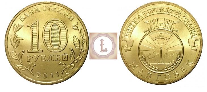 10 рублей 2011 года, посвящённая Малгобеку