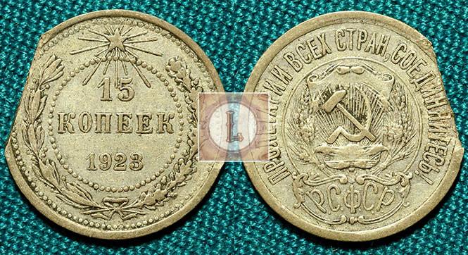 15 копеек 1923 года край листа