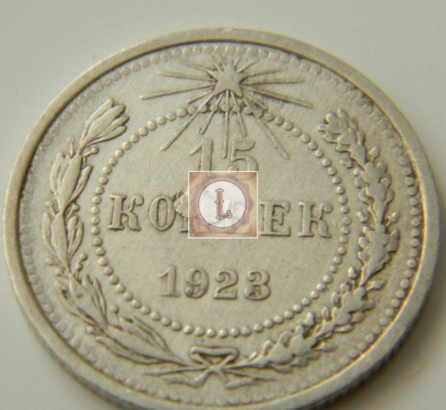 15 копеек 1923 года наплыв