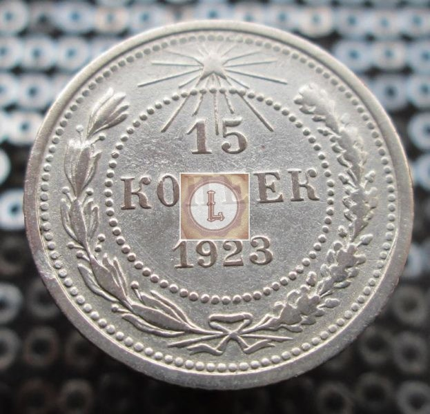 15 копеек 1923 года улучшенка