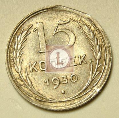 15 копеек 1930 года край листа