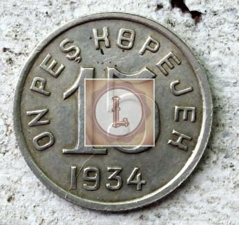 15 копеек 1934 г. Тува раскол