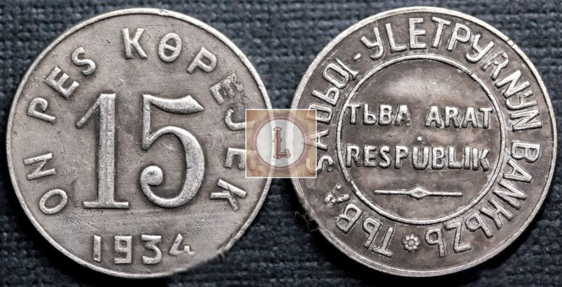 15 копеек 1934 года, копия