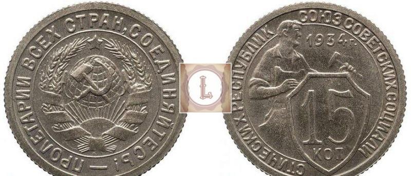 15 копеек 1934 года, новодел
