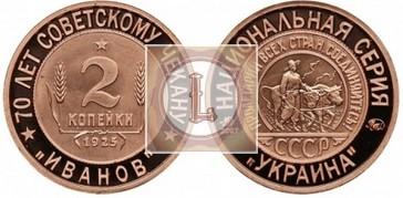 2 копейки 1925 года Иванов