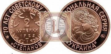 2 копейки 1925 года Степанов