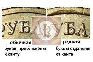 2 рубля 2010 года ММД разновидности надписи