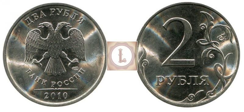 2 рубля 2010 года смпд