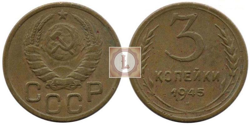 3 копеек 1945 года