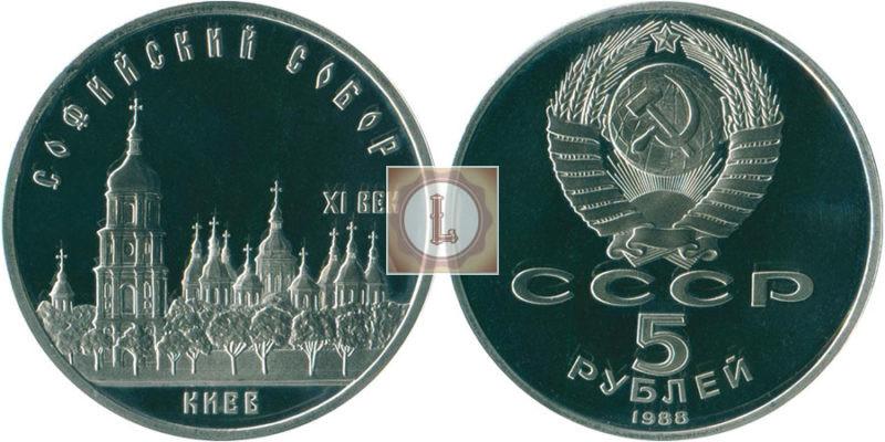 5 рублей 1988 года Киев