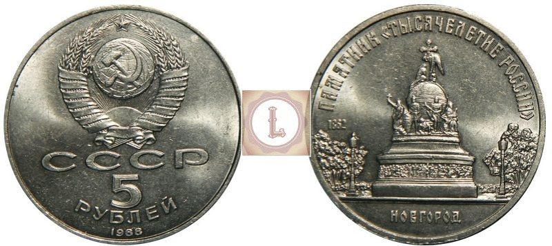 5 рублей 1988 года памятник Новгород