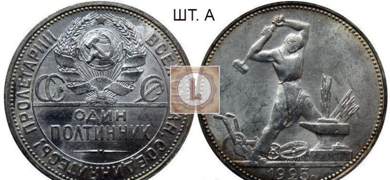 50 копеек 1925 года шт А