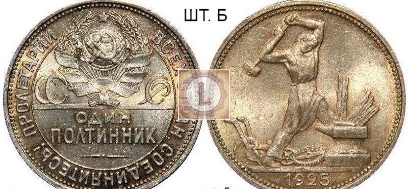 50 копеек 1925 года шт Б