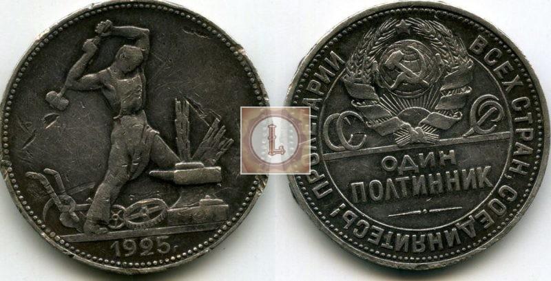 50 копейки 1925 год Улучшенная чеканка