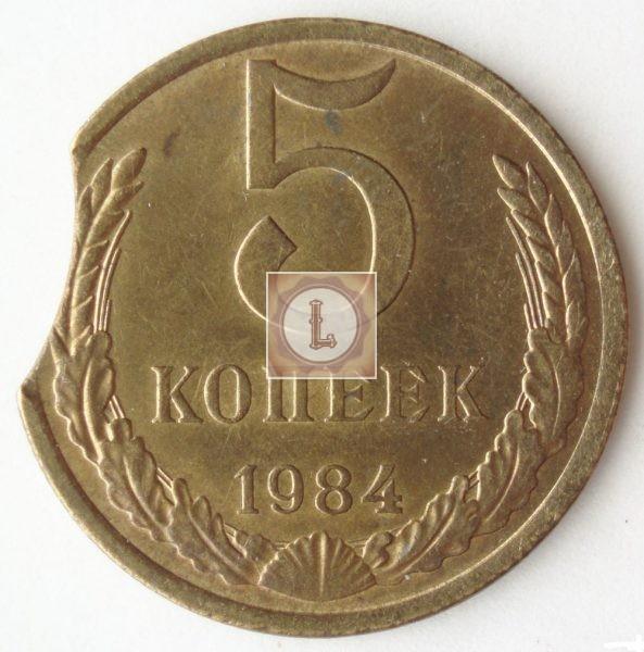 5 копеек 1984 года выкус