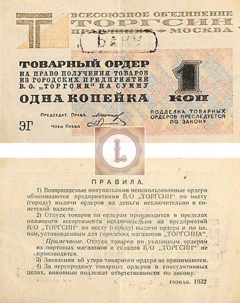 Боны Торгсина