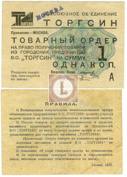 Боны Торгсина Москва