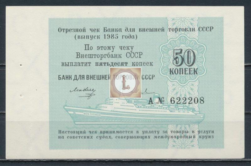 Отрезной чек Внешторгбанка 50 копеек 1985 года