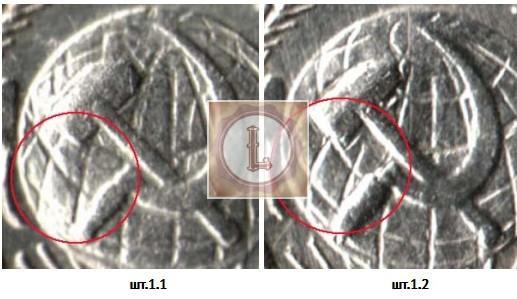 10 копеек 1930 года шт 1.1 и шт 2.1