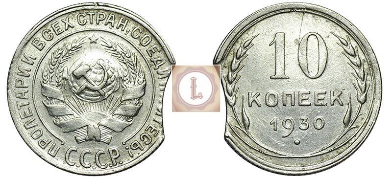 10 копеек 1930 года выкус