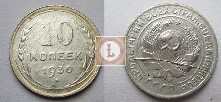 10 копеек 1930 года раскол