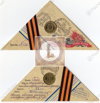10 рублей 2011 года Владикавказ буклет