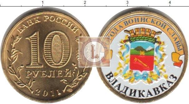 10 рублей 2011 года Владикавказ цветная