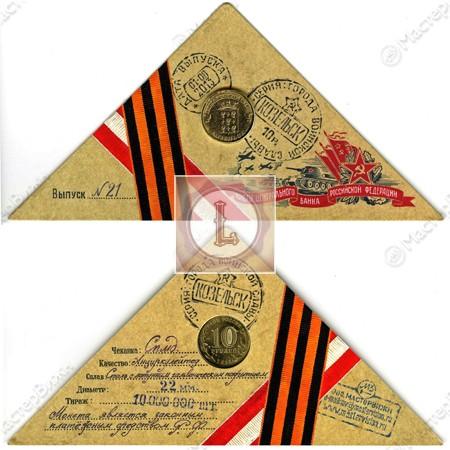 10 рублей 2013 года Козельск буклет