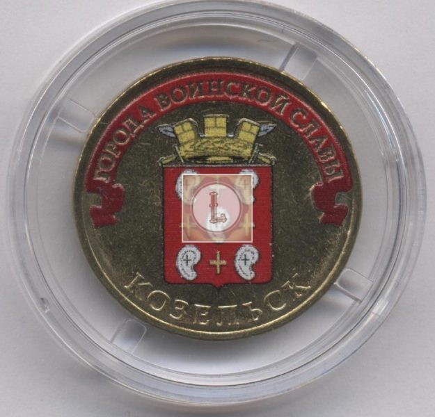 10 рублей 2013 года Козельск цветная
