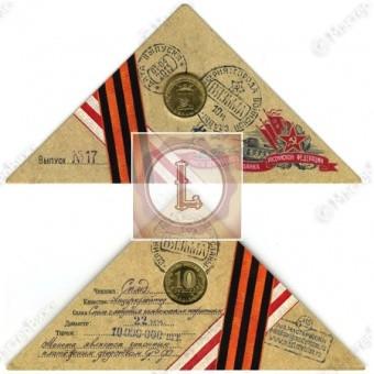 10 рублей 2013 года Вязьма буклет