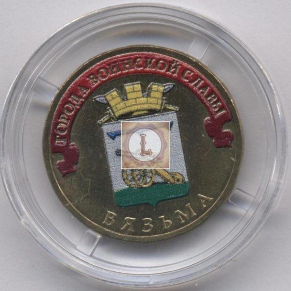 10 рублей 2013 года Вязьма цветная