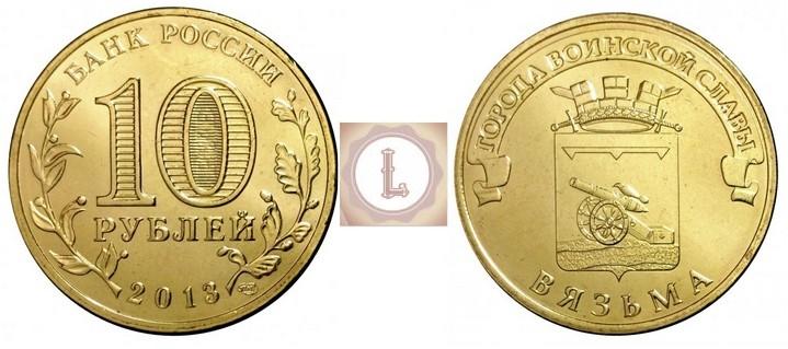 10 рублей 2013 года Вязьма