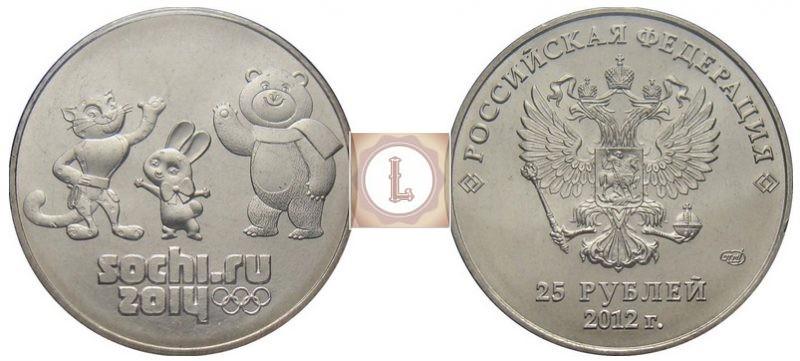 25 рублей 2012 года Сочи