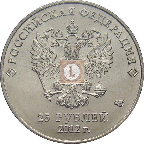25 рублей 2012 года Сочи ШТ А