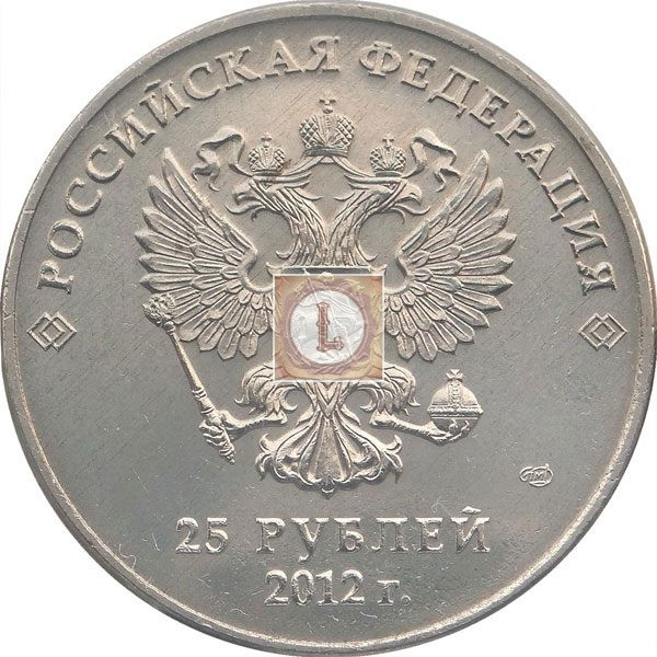 25 рублей 2012 года Сочи ШТ Б