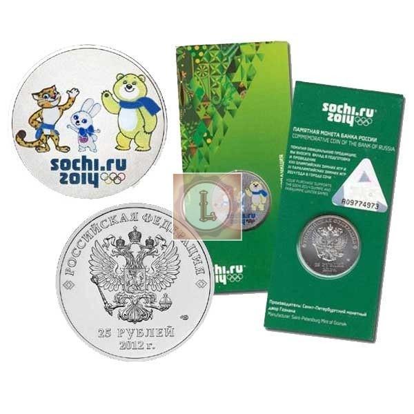 25 рублей 2012 года Сочи буклет