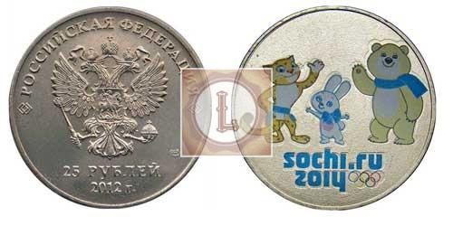 25 рублей 2012 года Сочи в цвете
