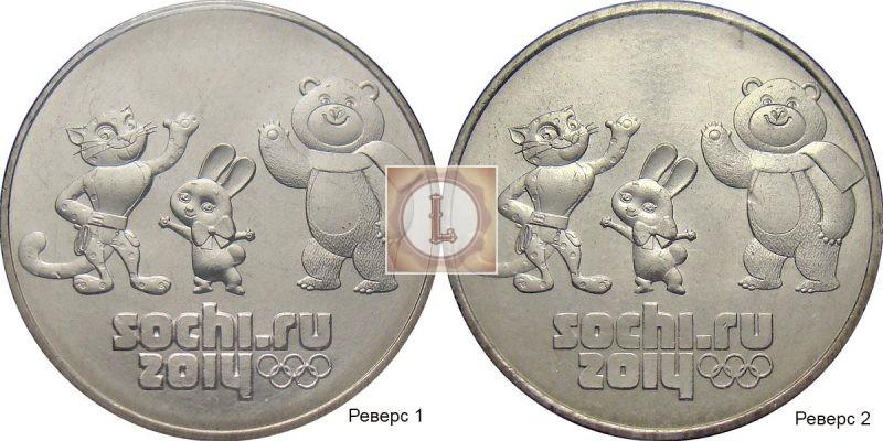 25 рублей 2012 года Сочи варианты реверса