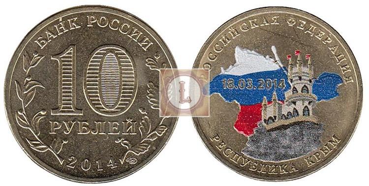 Республика Крым цветная