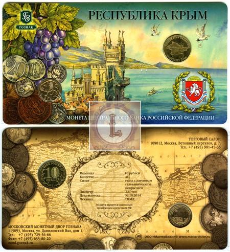 Республика Крым в буклетах