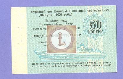 50 копеек 1980 для внешней торговли