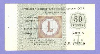 50 копеек 1980 отрезной чек