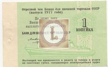 1 копейка 1977 года чек
