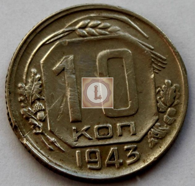 10 копеек 1943 года раскол