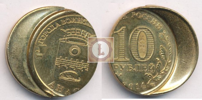 10 рублей 2014 года Анапа брак