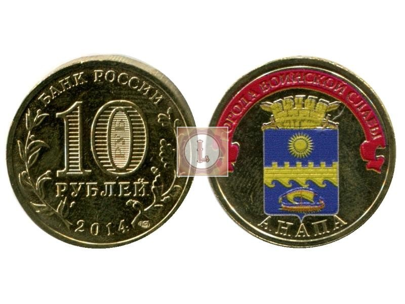 10 рублей 2014 года Анапа цветная