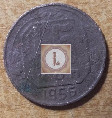 15 копек 1956 года, раскол