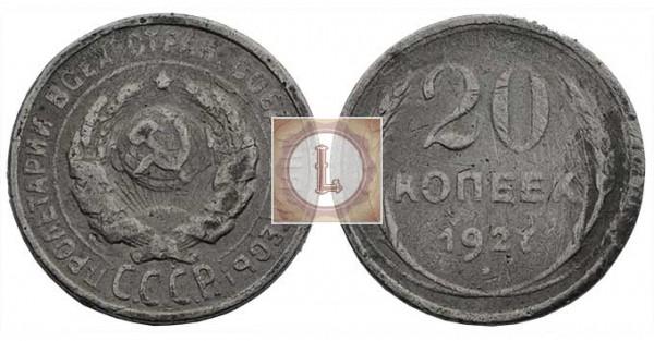20 копеек 1927 года подделка