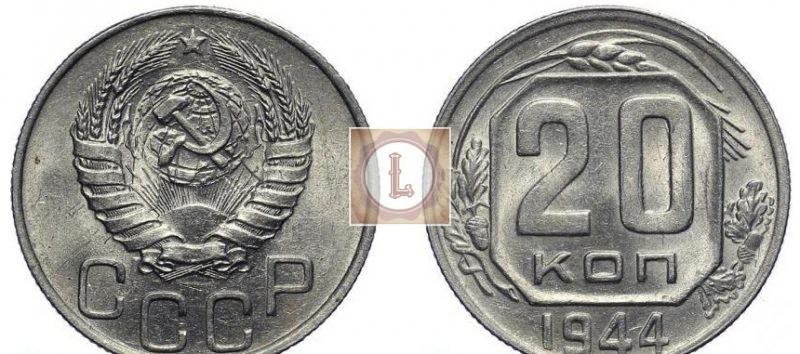 20 копеек 1944 года новодел