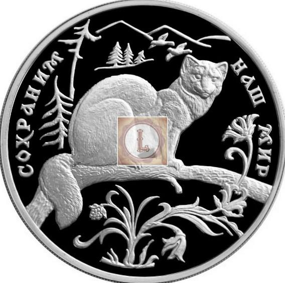 3 рубля 1995 года Соболь АЦ